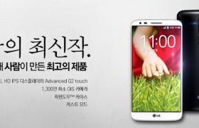 깜짝 놀랄 반전과 함께 한 'LG G2' 런칭 현장