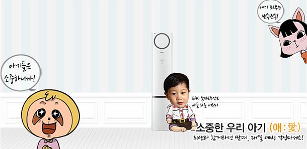 아기를 위한 에어컨 제습기 사용법