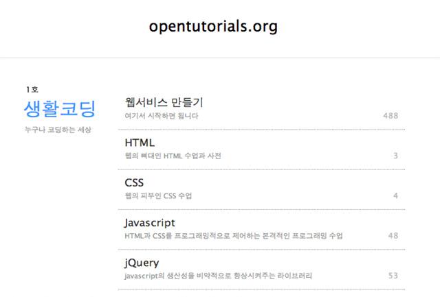 생활코딩 웹서비스만들기, HTML, CSS 등 생활코딩이다
