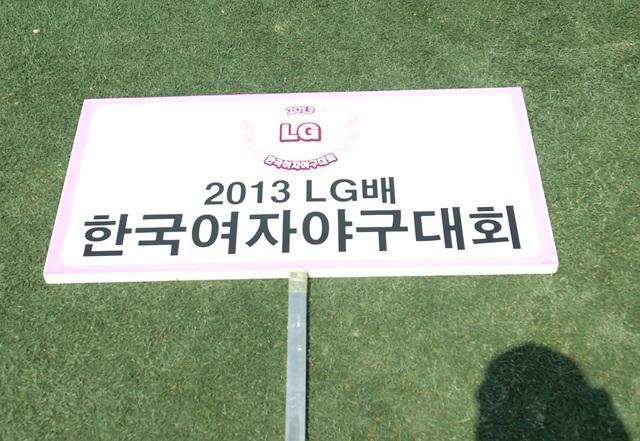 한국여자야구대회