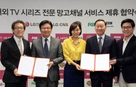 LG전자_해외TV시리즈전문망고채널서비스MOU