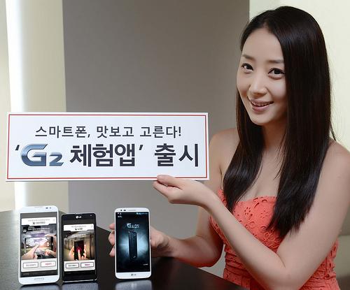 LG G2 맛보기 앱 배포