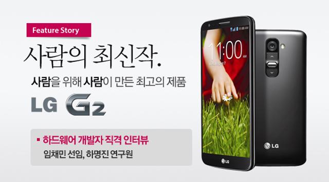 LG G2 하드웨어개발자