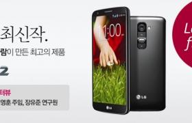'LG G2' UX 디자이너 3인방을 만나다