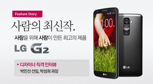 LG G2 디자이너를 만나다