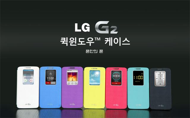 LG G2 퀵윈도우케이스