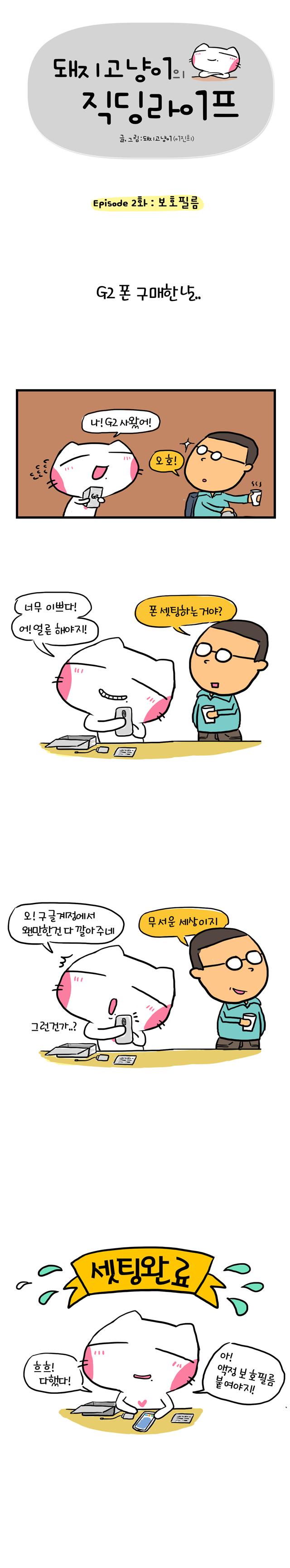 돼지고냥이의직딩라이프 2화 (1)