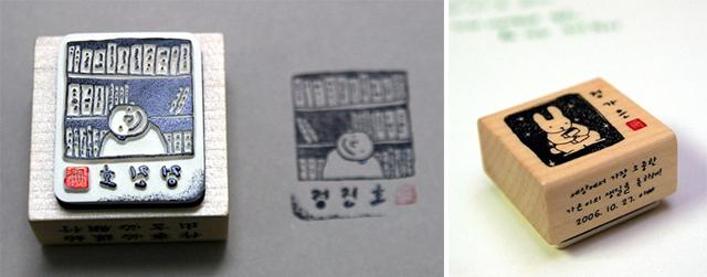 필자와 필짜의 딸의 손 책 도장으로 각자의 이름이 적혀 있다.
