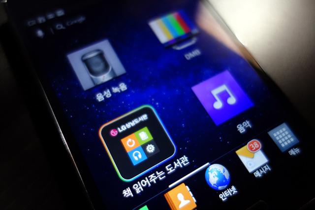 책 읽어주는 휴대폰의 쉬운 UI