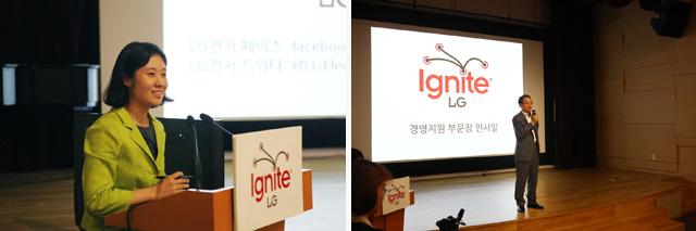 남상건 경영지원부문장의 인사말로 Ignite LG가 시작되었다.