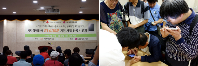 시각장애인용 스마트폰 전국 시연회