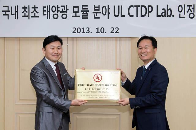 LG전자는 22일 우면R&D캠퍼스에서 미국의 대표적인 제품안전규격 시험기관인 UL로부터 태양광 모듈 '자체 인증' 자격을 획득했다. LG전자 최영호 솔라연구소장(오른쪽)과 UL 코리아 심복기 상무가 인증서를 교환하고 있다.