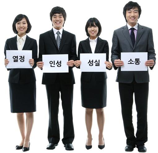 LG의 사원들이 각각 열정, 인성, 성실, 소통이라는 단어를 들고 웃으며 서 있다.