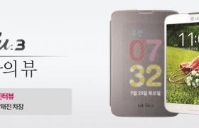 'LG 뷰3'의 새로운 변화, 비하인드 스토리가 궁금하다!