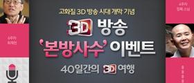 LG전자 '3D 본방 사수 이벤트' 실시