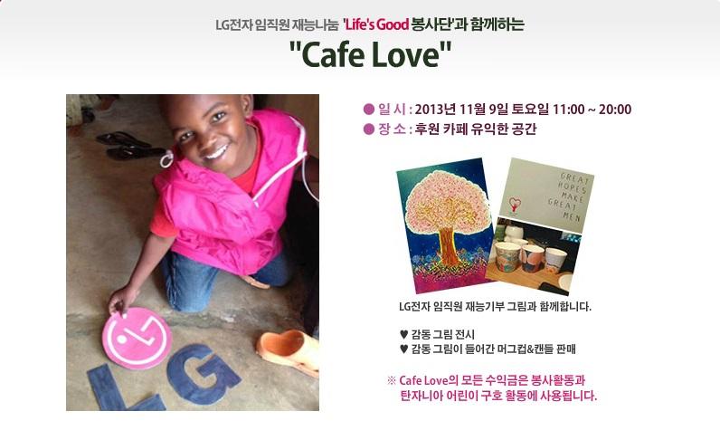 Cafe Love에 대한 안내문 옆에 탄자니아 소녀가 LG로고를 들고 웃고 있다.