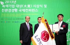 LG전자, '2013년도 녹색기업대상' 대상 수상