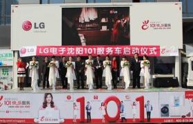LG전자, 차별화된 서비스로 중국 고객만족 실천