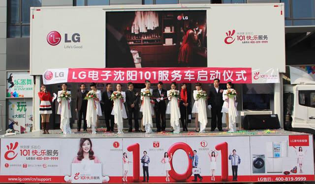 LG전자 중국법인은 최근 선양시에서 '101 콰이러 서비스' 발대식을 개최했다. '101 콰이러 서비스'는 서비스 요청전화 후 1분 내에 방문시간을 예약하고 약속한 예약 방문 시간을 준수하며 단 한 번의 방문으로 문제를 해결해 유쾌하고 즐거운 서비스를 제공한다는 의미다.