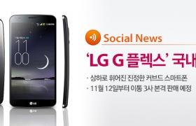 진정한 커브드 스마트폰, LG G 플렉스 가격 최초 공개
