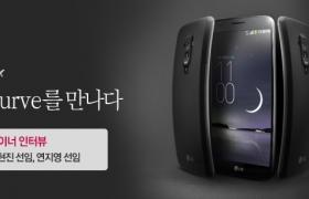 태생이 다른, LG G 플렉스 디자인 탄생 비화