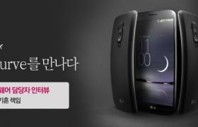 커브드 스마트폰의 미래를 엿본 LG G 플렉스 개발자 인터뷰