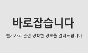 [바로잡습니다] 삼성동 헬기 사고 관련