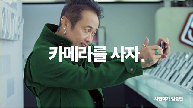 LG G2 CF의 한 장면 김중만편 카메라를 사자.
