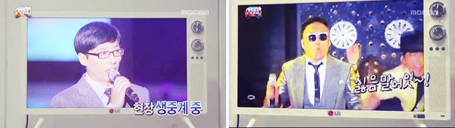무한도전 방송에 나온 클래식 TV의 모습으로 유재석이 진행하고 박명수가 노래하는 모습이 보인다.