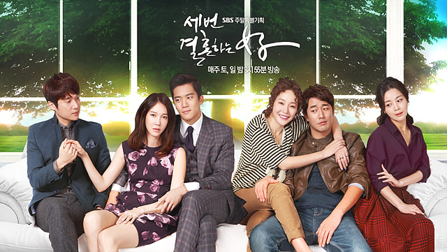 드라마 '세 번 결혼하는 여자'의 포스터로 주연배우인 송창의, 이지아, 하석진, 엄지원, 조한선, 서영희가 나란히 앉아있다.