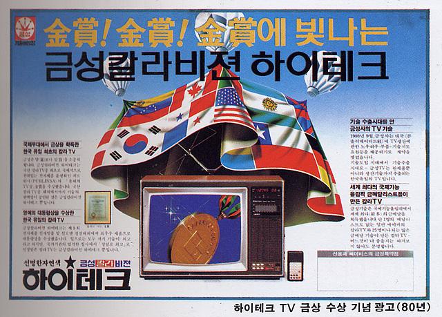 금성 칼라비젼 하이테크 TV가 금상을 수상했다는 기사이다.