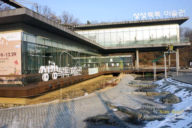 북서울 숲 도서 체험전이 열리는 상상 톡톡 미술관의 외관 모습이다.