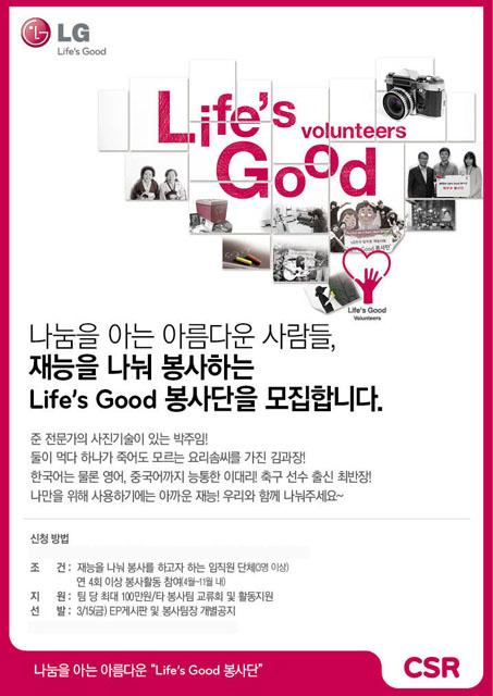 재능을 나누는 2013년 Life's Good 봉사단 모집 안내 포스터로 신청방법이 안내되어 있다.