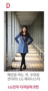 겨울을 맞은 평택 디지털파크 내 패셔니스타 직원의 모습이다. 파란 코트와 까만 레깅스를 매치한 옷차림에 어깨에 손을 올리고 찍은 여성직원이 보인다.