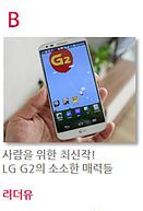 리더유님의 G2 사진이다. 손에 쥔 G2는 화이트 컬러의 제품으로 G2라는 풍선이 떠 있는 기본배경화면이 보인다.