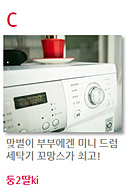 둥2딸ki님의 꼬망스세탁기의 모습이다. 제품의 기능설정 버튼과 휠이 있는 곳의 모습을 찍었다.