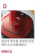 비에르쥬님의 로보킹 사진이다. 붉은 색의 로보킹이 전체 사진을 채우고 있고 카페트 위에 올려져있는 모습이다.