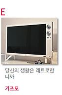 레트로한 디자인이 특징인 클래식 TV의 사진이다. 아이보리컬러에 얇은 패널로 이루어져있다.