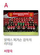 명장 알렉스퍼거슨 감독이 이끄는 맨체스터 유나이트 팀의 전체 선수들의 모습이다. 맨체스터 유나이티드의 상징색인 붉은 유니폼을 입은 선수들과 붉은색의 응원석이 함께 보이는 것이 인상적이다.