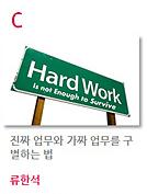 HARD WORK라고 쓰여진 초록색 안내표지판이 보인다.