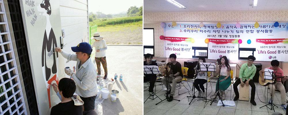 왼쪽 사진에서는 3명의 봉사단원들이 벽화를 그리고 있으며, 오른쪽 사진에서는 봉사단원들이 노래 공연을 하고 있다.
