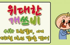 [위대한 개쓰비 46화] 도원결의, 아니 지하철 2호선 결의를 맺다!