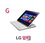 최고의 제품상 일곱번째 후보로 LG 탭북의 모습이다