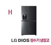 최고의 제품상 여덟번째 후보로 LG 디오스 정수기냉장고의 모습이다