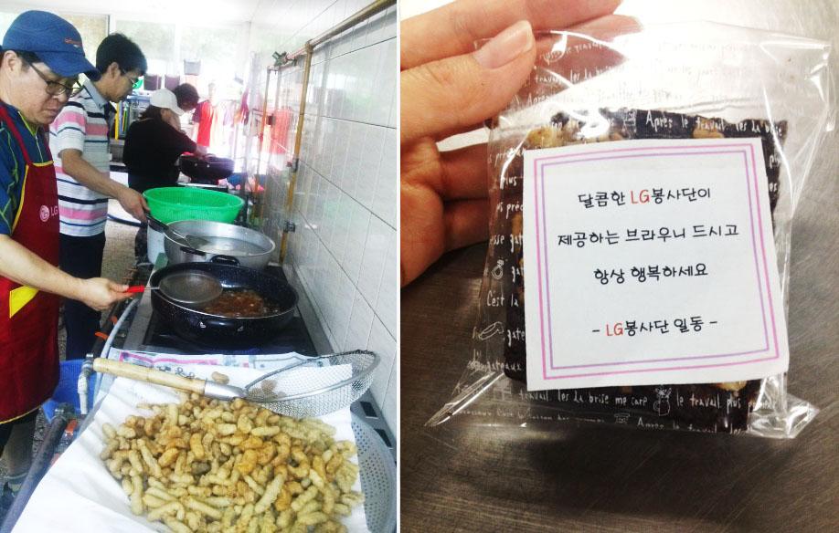 왼쪽 사진은 봉사단원들이 조리대에서 탕수육을 만들고 있는 모습이며, 오른쪽 사진은 LG봉사단의 메세지가 적힌 브라우니다.