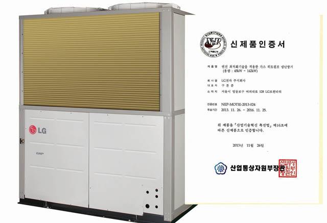 LG 가스히트펌프(GHP) 냉난방기 제품 및 인증서