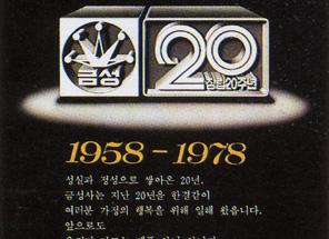 1978년 금성의 표지 광고로 흑백으로 이루어져 있으며 금성의 20주년을 기념하는 내용을 담고 있다.