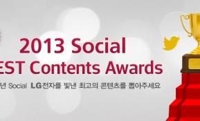 2013 Social LG전자 최고의 콘텐츠를 뽑아주세요!