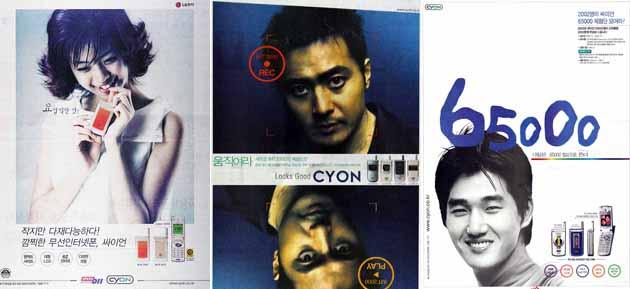 배우 장동건, 유지태 등이 LG 휴대폰을 광고하고 있는 모습이다.