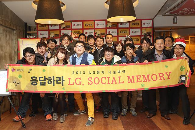 2013 LG전자 나눔데이에 참석한 더블로거들의 단체 사진. 앞줄의 사람들이 응답하라 LG, 소셜 메모리 현수막을 들고 있다.